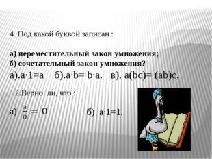 Задание №6. Представители от команд выполняют задание «Найти ошибку». а) - 3