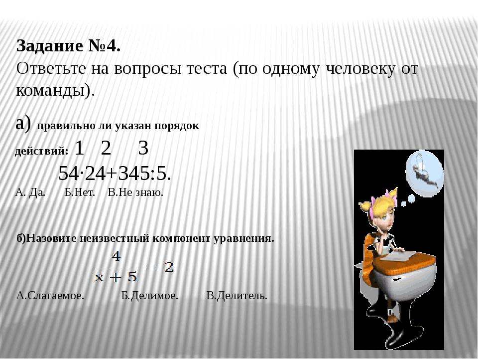 ВАРИАНТ №2. ВАРИАНТ №1. 1.Решите уравнение 1824 -4х=1252. 2.Вычислите 1.Реши...