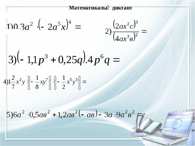 Математикалық диктант