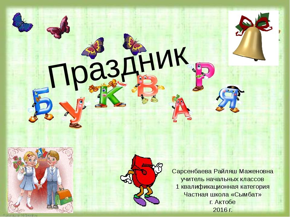 Праздник Сарсенбаева Райляш Маженовна учитель начальных классов 1 квалификаци...