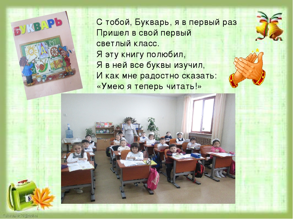 термоколготки сценарий праздника прощай 1 класс для детей