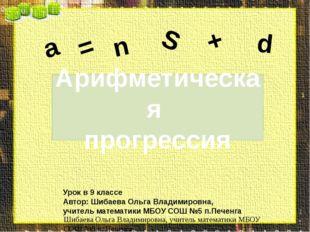 Урок в 9 классе Автор: Шибаева Ольга Владимировна, учитель математики МБОУ С