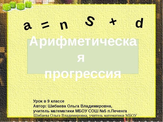 Урок в 9 классе Автор: Шибаева Ольга Владимировна, учитель математики МБОУ С...