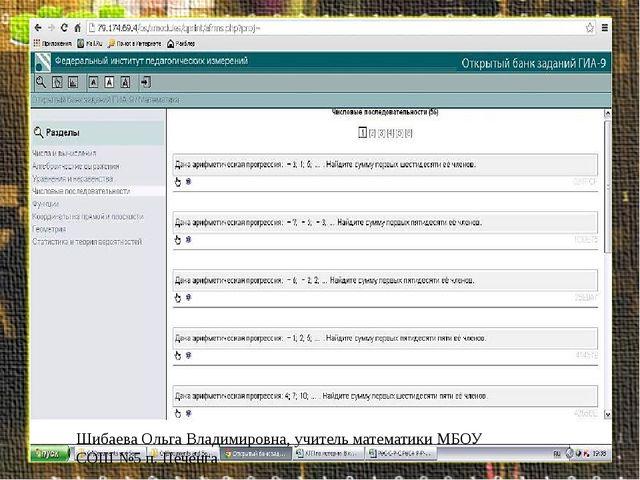 Спасибо за урок! Шибаева Ольга Владимировна, учитель математики МБОУ СОШ №5 п...