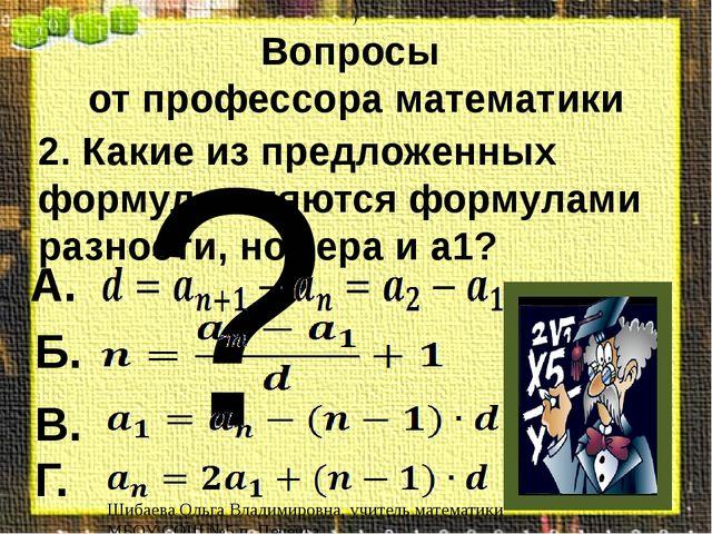 Вопросы от профессора математики 2. Какие из предложенных формул являются фор...