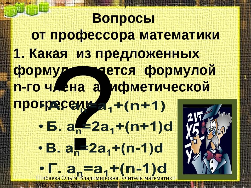 Вопросы от профессора математики 1. Какая из предложенных формул является фор...