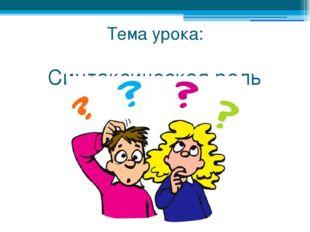 Тема урока: Синтаксическая роль глагола.