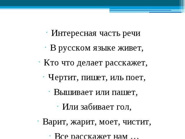 Интересная часть речи В русском языке живет, Кто что делает расскажет, Чертит...