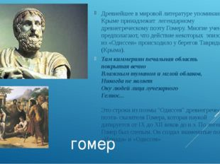 гомер Древнейшее в мировой литературе упоминание о Крыме принадлежит легенда
