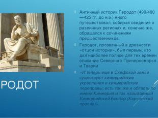 ГЕРОДОТ Античный историк Геродот (490/480—425 гг. до н.э.) много путешествова