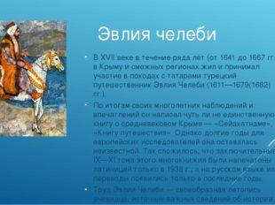 Эвлия челеби В XVII веке в течение ряда лет (от 1641 до 1667 гг.) в Крыму и с