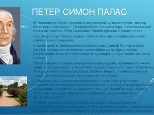ПЕТЕР СИМОН ПАЛАС Естествоиспытатель, географ и неутомимый путешественник, до