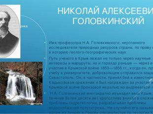 НИКОЛАЙ АЛЕКСЕЕВИЧ ГОЛОВКИНСКИЙ Имя профессора H.A. Головкинского, неустанног
