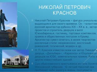 НИКОЛАЙ ПЕТРОВИЧ КРАСНОВ Николай Петрович Краснов – фигура уникальная, выдающ