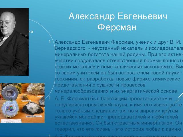 Александр Евгеньевич Ферсман, ученик и друг В. И. Вернадского, - неустанный и...