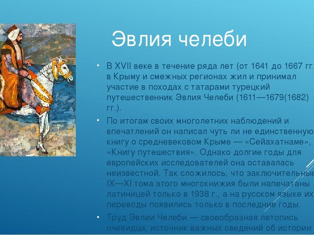 Эвлия челеби В XVII веке в течение ряда лет (от 1641 до 1667 гг.) в Крыму и с...