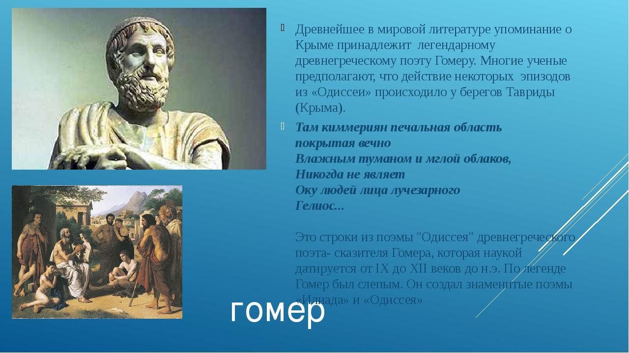 гомер Древнейшее в мировой литературе упоминание о Крыме принадлежит легенда...