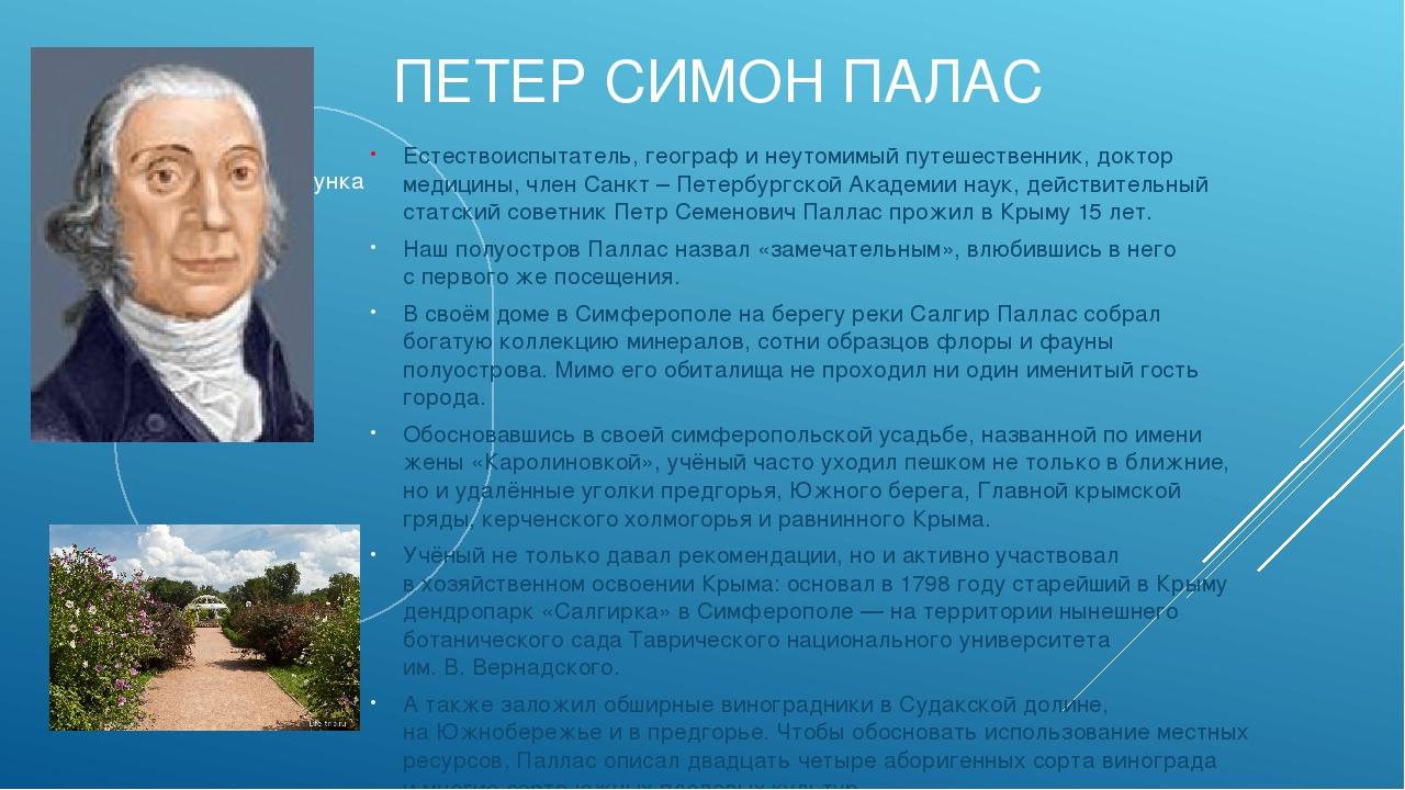 ПЕТЕР СИМОН ПАЛАС Естествоиспытатель, географ и неутомимый путешественник, до...
