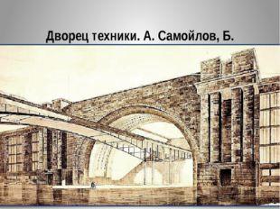 Дворец техники. А. Самойлов, Б. Ефимович. 1933
