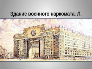 Здание военного наркомата. Л. Руднев. 1933