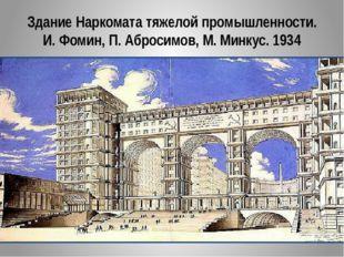 Здание Наркомата тяжелой промышленности. И. Фомин, П. Абросимов, М. Минкус. 1
