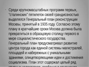 """Среди крупномасштабных программ первых, """"сталинских"""" пятилеток своей грандио"""