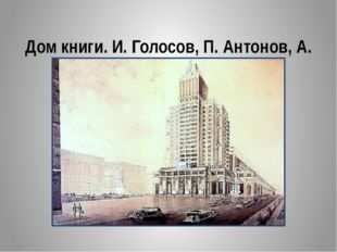 Дом книги. И. Голосов, П. Антонов, А. Журавлев. 1934