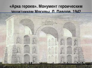 «Арка героев». Монумент героическим защитникам Москвы. Л. Павлов. 1942