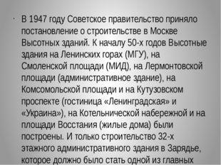В 1947 году Советское правительство приняло постановление о строительстве в