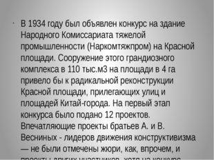 В 1934 году был объявлен конкурс на здание Народного Комиссариата тяжелой пр