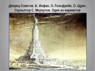 Дворец Советов. Б. Иофан, О. Гельфрейх, О. Щуко. Скульптор С. Меркулов. Один