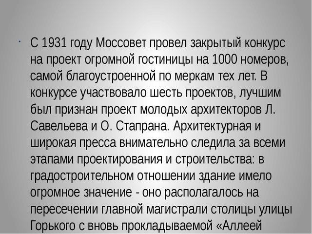 С 1931 году Моссовет провел закрытый конкурс на проект огромной гостиницы на...