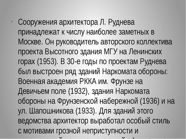 Сооружения архитектора Л. Руднева принадлежат к числу наиболее заметных в Мо...