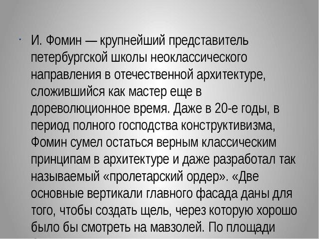 И. Фомин — крупнейший представитель петербургской школы неоклассического нап...