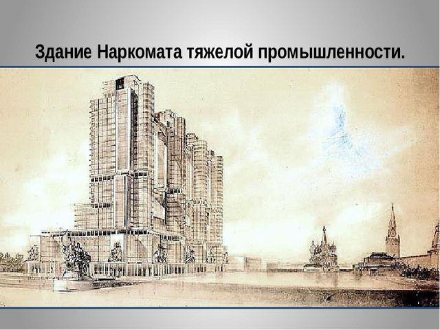 Здание Наркомата тяжелой промышленности. А. Веснин, В. Веснин, С. Ляценко. В...