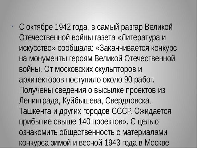 С октябре 1942 года, в самый разгар Великой Отечественной войны газета «Лите...