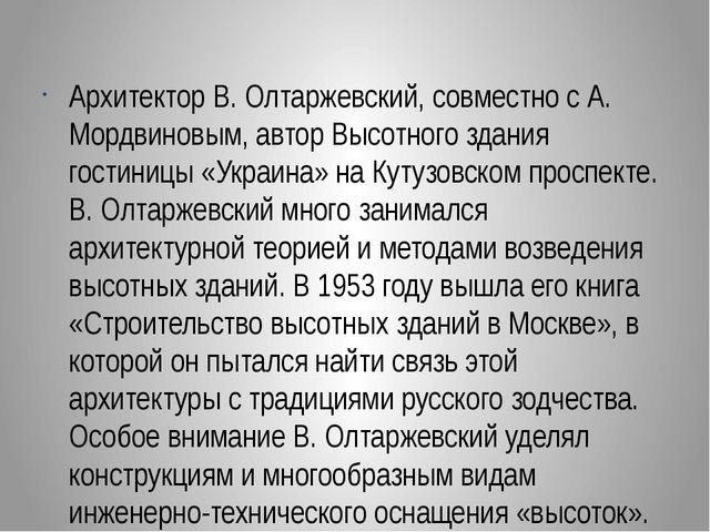 Архитектор В. Олтаржевский, совместно с А. Мордвиновым, автор Высотного здан...