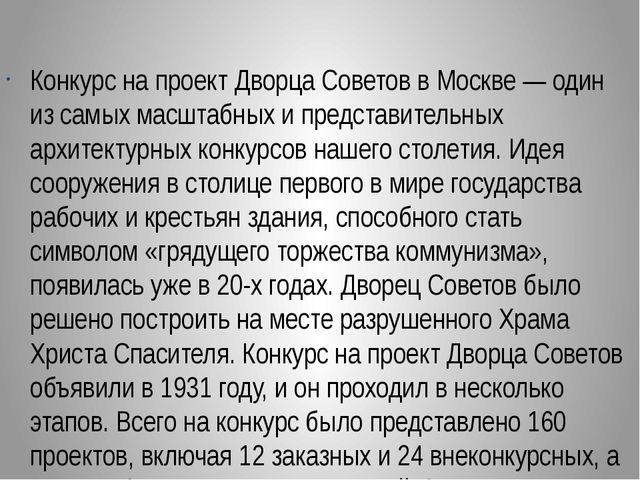 Конкурс на проект Дворца Советов в Москве — один из самых масштабных и предс...