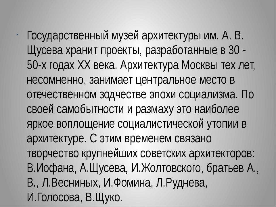 Государственный музей архитектуры им. А. В. Щусева хранит проекты, разработа...
