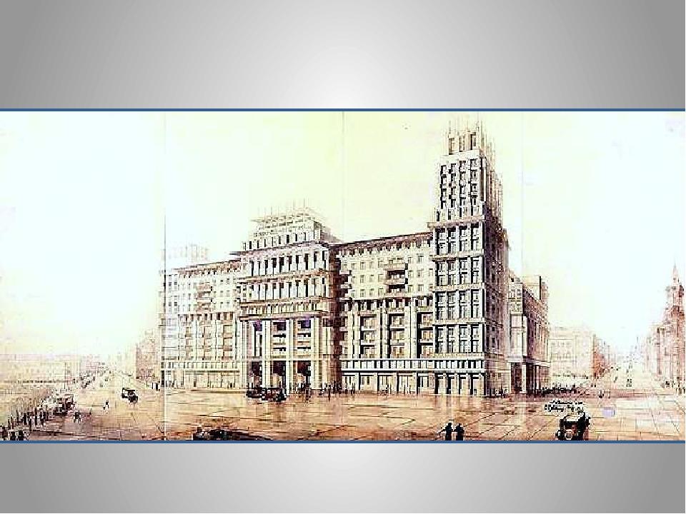 Гостинница Моссовета («Москва»). Л. Савельев, О. Cтапран. 1931