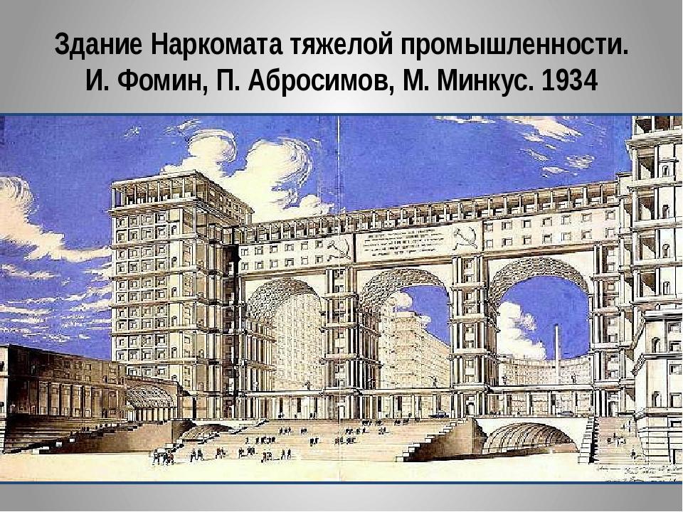Здание Наркомата тяжелой промышленности. И. Фомин, П. Абросимов, М. Минкус. 1...