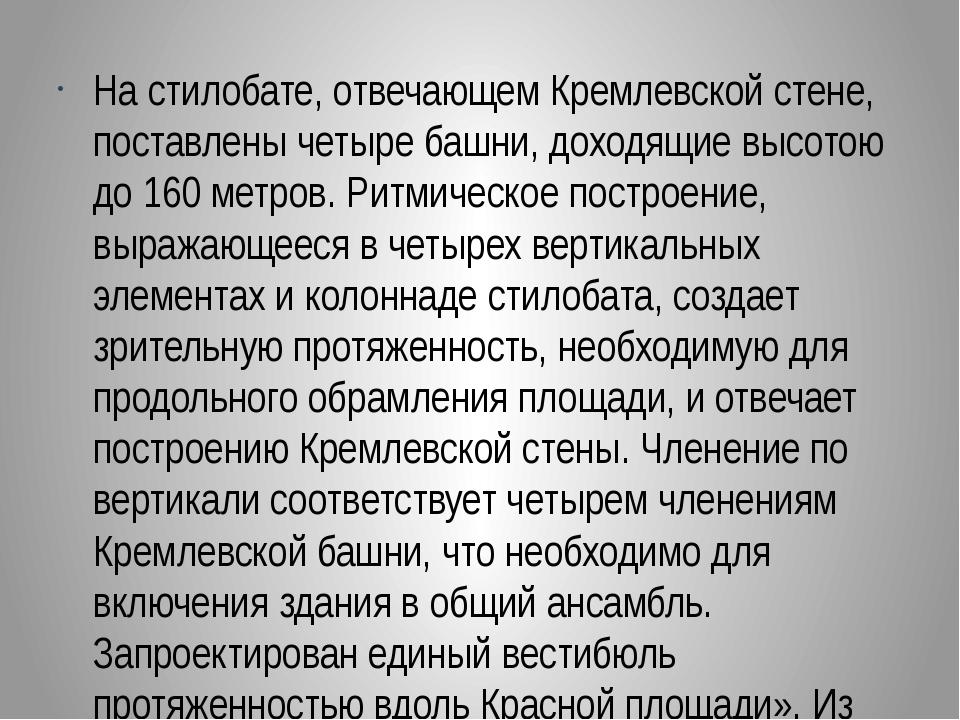 На стилобате, отвечающем Кремлевской стене, поставлены четыре башни, доходящ...