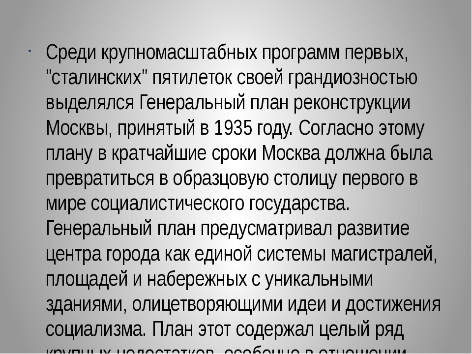 """Среди крупномасштабных программ первых, """"сталинских"""" пятилеток своей грандио..."""