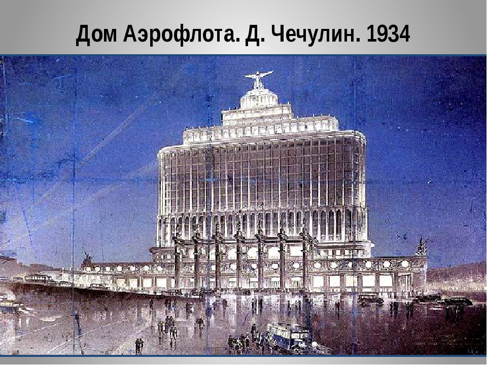 Дом Аэрофлота. Д. Чечулин. 1934