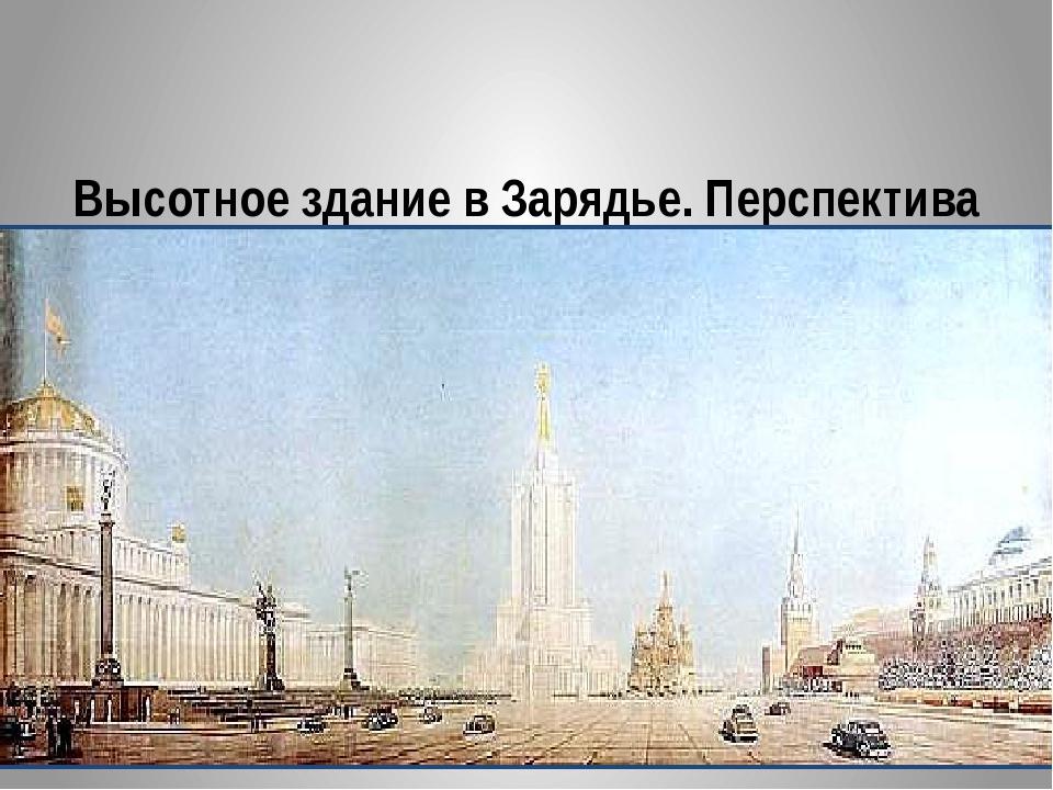 Высотное здание в Зарядье. Перспектива со стороны Красной площади. Д. Чечули...