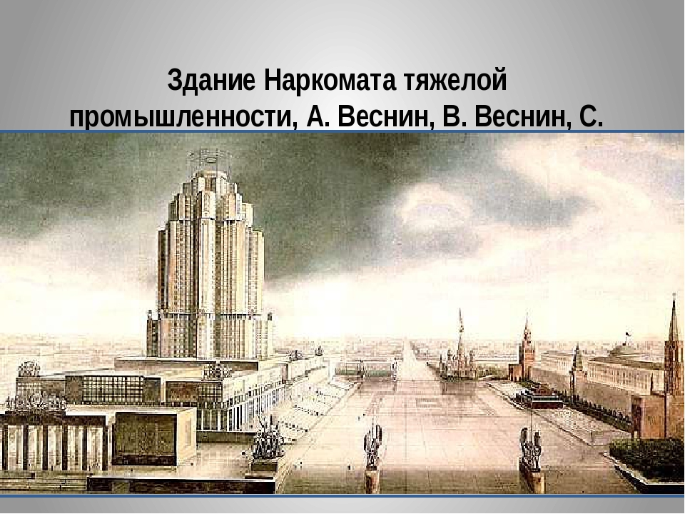 Здание Наркомата тяжелой промышленности, А. Веснин, В. Веснин, С. Лященко. 1...