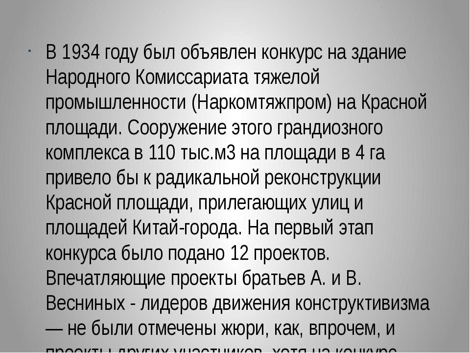 В 1934 году был объявлен конкурс на здание Народного Комиссариата тяжелой пр...