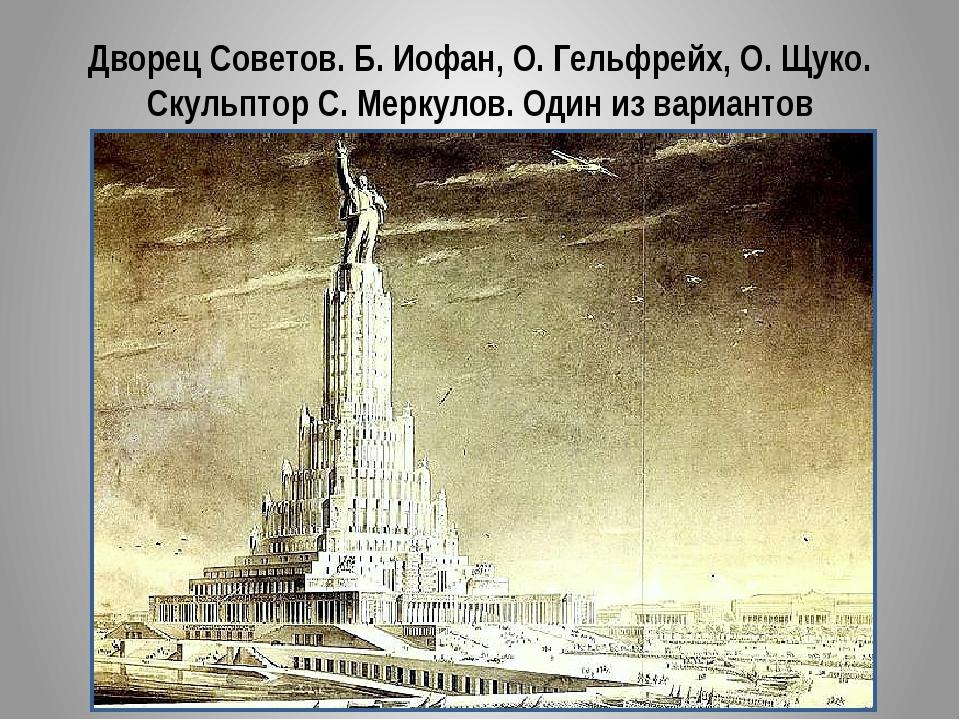 Дворец Советов. Б. Иофан, О. Гельфрейх, О. Щуко. Скульптор С. Меркулов. Один...