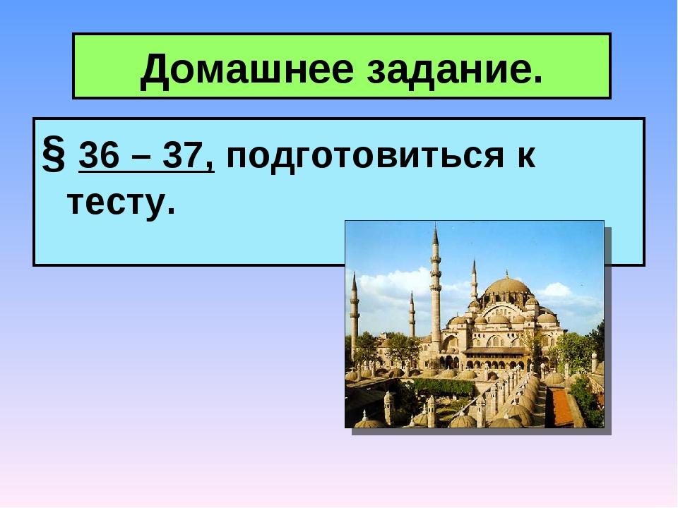 Домашнее задание. § 36 – 37, подготовиться к тесту.