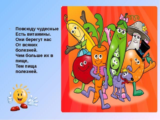 Повсюду чудесные Естьвитамины. Они берегут нас От всяких болезней. Чем боль...